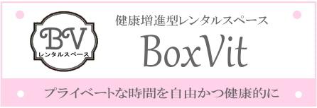 宇和島 レンタルスペース BoxVit