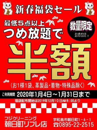 リフレ福袋チラシ_p001.jpg