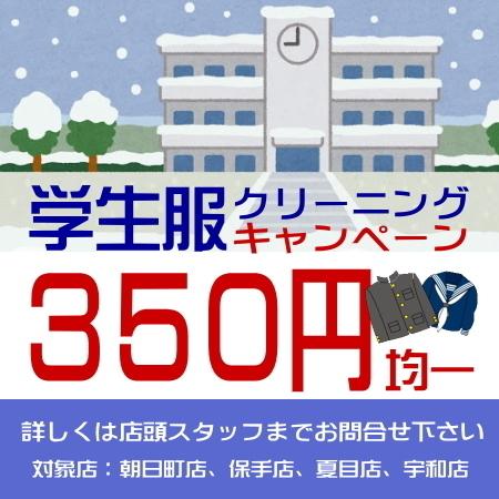 学生服クリーニング 350円均一キャンペーン