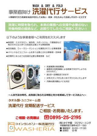 洗濯代行チラシ(gyoumu)-1.jpg