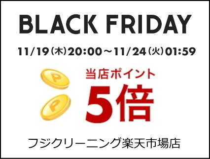 【楽天市場店】ブラックフライデー 店内全品ポイント5倍!