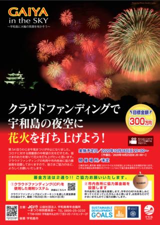 宇和島の夜空に花火を打ち上げよう