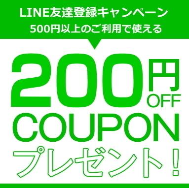 line友達クーポン.jpg